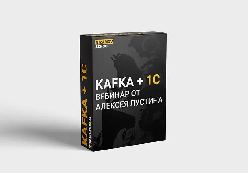image https://store.turboconf.ru/Content/Files/31C694EEA2260A37464FB9F25FA7B436FB000A06/1S-KAFKA.png