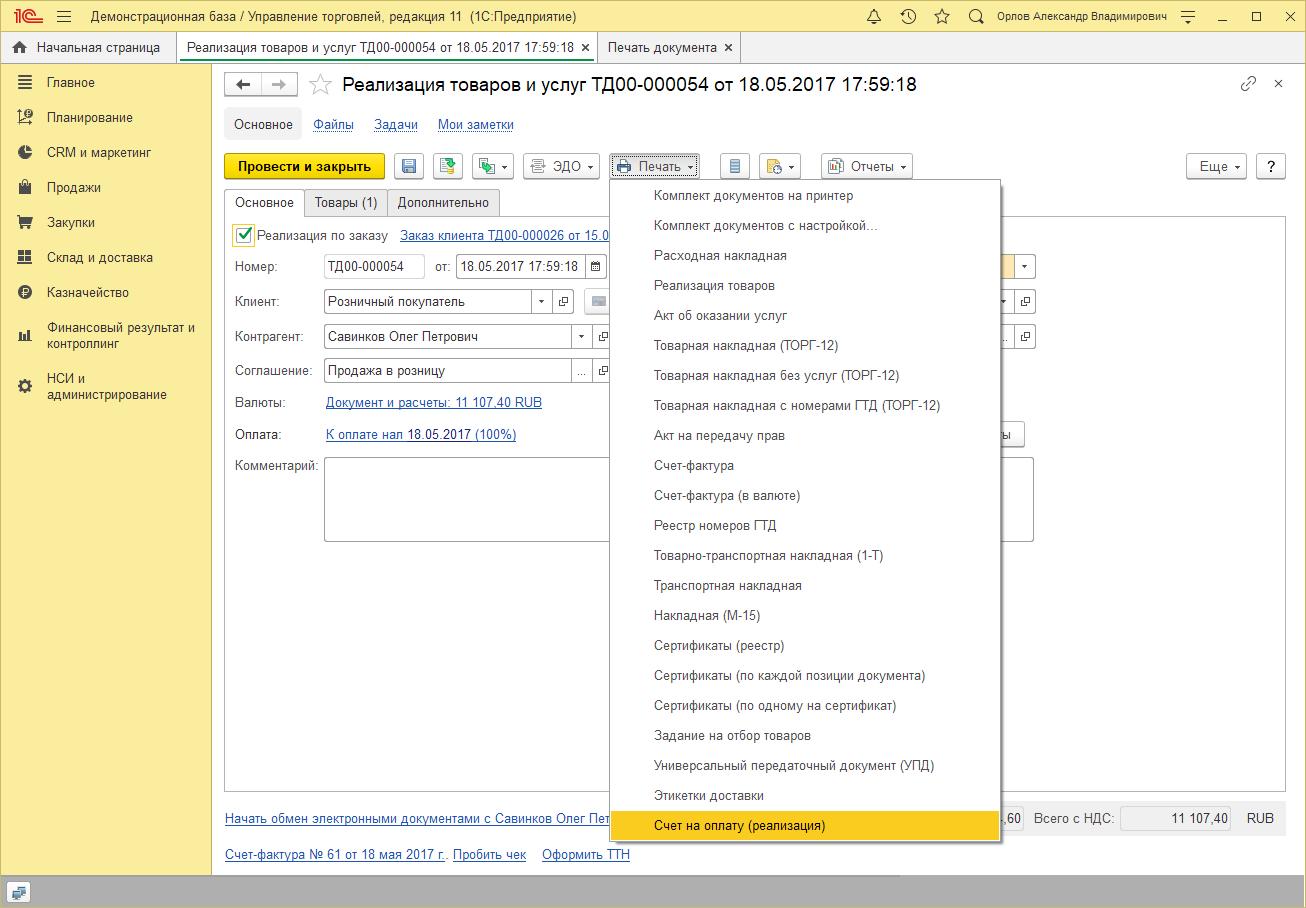 image https://store.turboconf.ru/Content/Files/31C694EEA2260A37464FB9F25FA7B436FB000A06/2020-04-06_14-19-42.png
