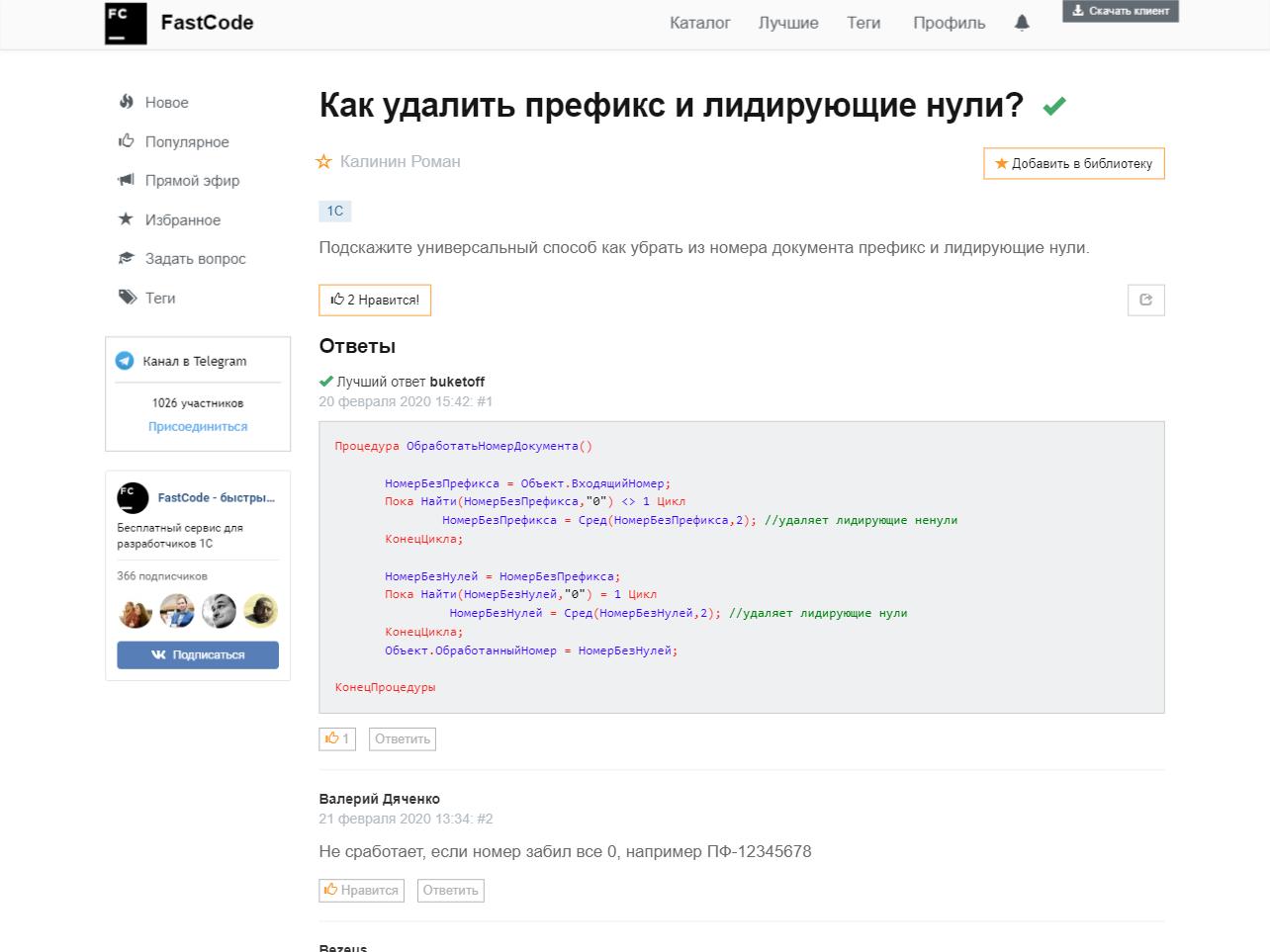 Image https://store.turboconf.ru/Content/Files/31C694EEA2260A37464FB9F25FA7B436FB000A06/FastCode_Answers.png