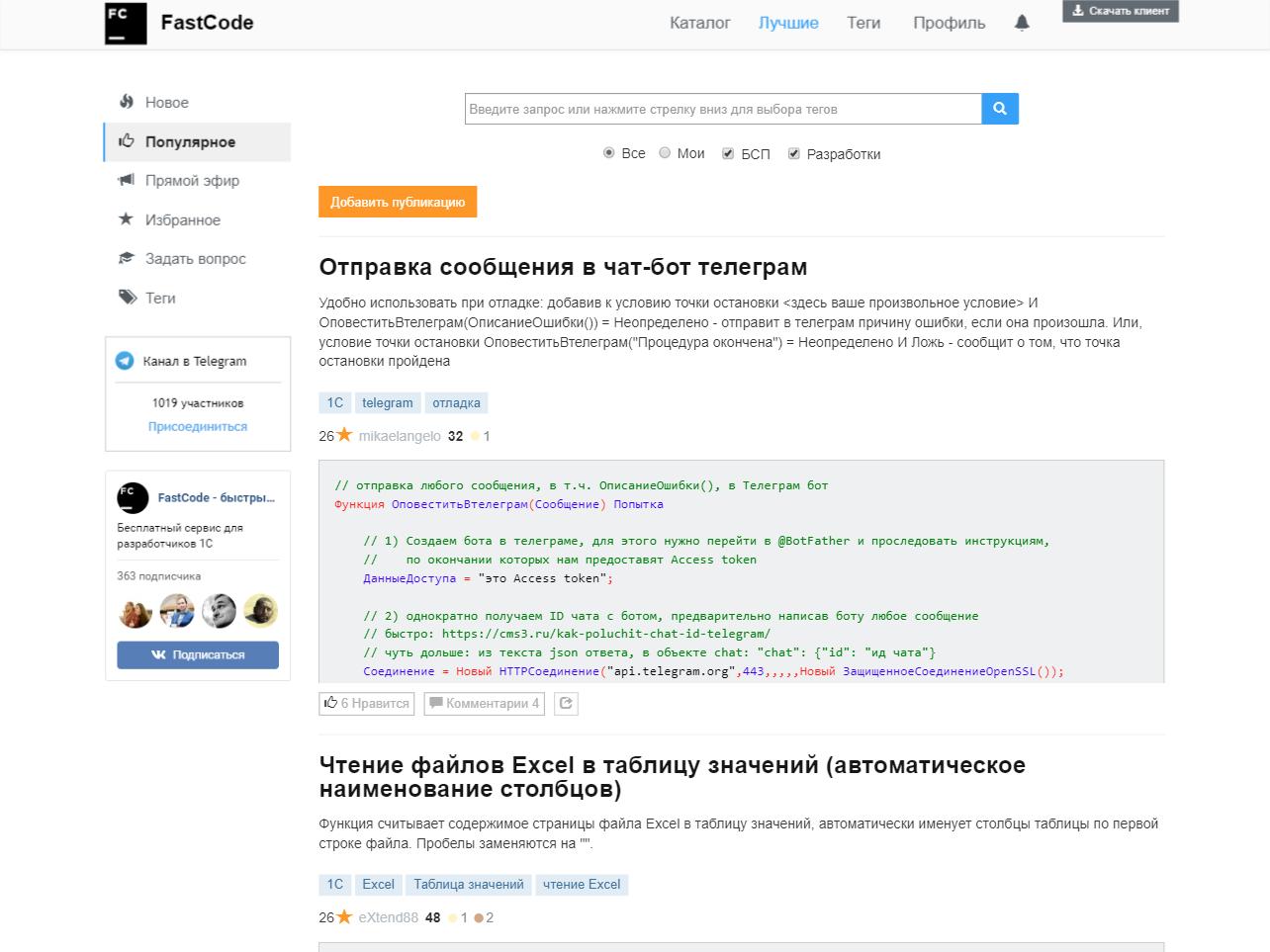 Image https://store.turboconf.ru/Content/Files/31C694EEA2260A37464FB9F25FA7B436FB000A06/FastCode_TopTemplates.png