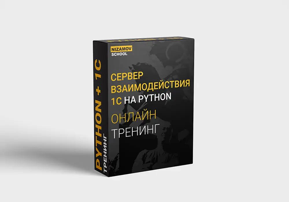 image https://store.turboconf.ru/Content/Files/31C694EEA2260A37464FB9F25FA7B436FB000A06/SERVER-VZAIMODEJSTVIYa-1S-NA-PYTHON.png