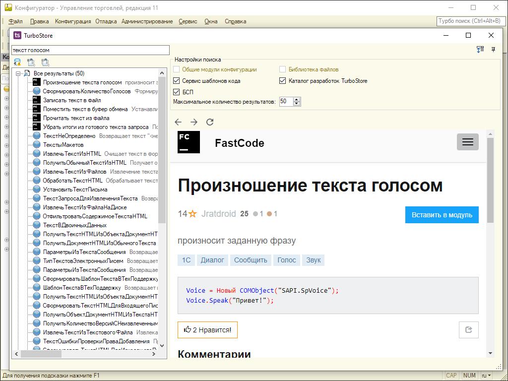Image https://store.turboconf.ru/Content/Files/31C694EEA2260A37464FB9F25FA7B436FB000A06/TurboStoreClient_FastCode_1024.png