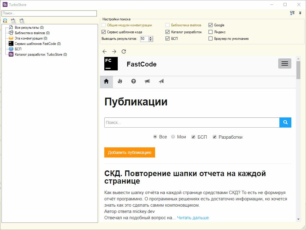 Image https://store.turboconf.ru/Content/Files/31C694EEA2260A37464FB9F25FA7B436FB000A06/TurboStore_FastCodeTrialActivationFinal.png