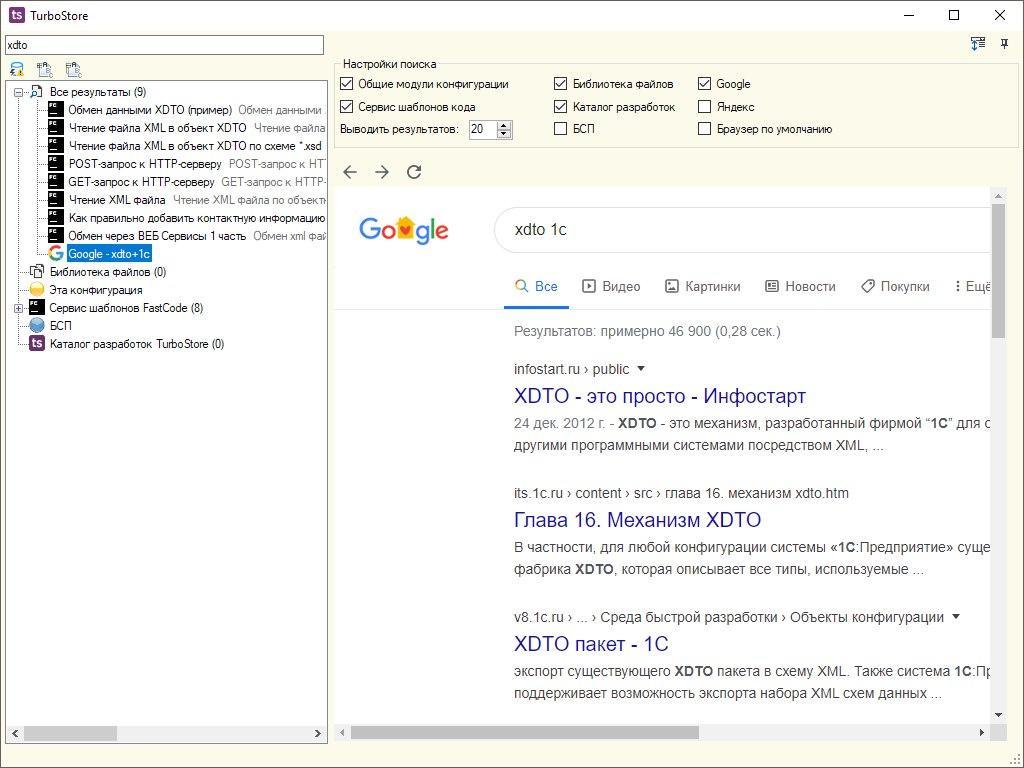 Image https://store.turboconf.ru/Content/Files/31C694EEA2260A37464FB9F25FA7B436FB000A06/TurboStore_GoogleYandex.jpg