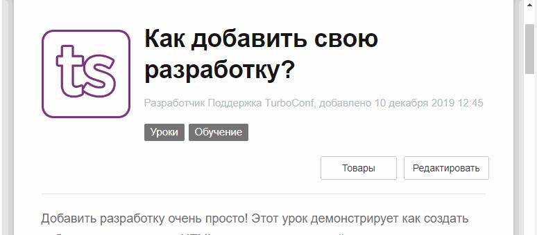 Image https://store.turboconf.ru/Content/Files/C8D6E890AAF5018B82B7BB42FF7D2EFAC9DF6A5F/add_products.png