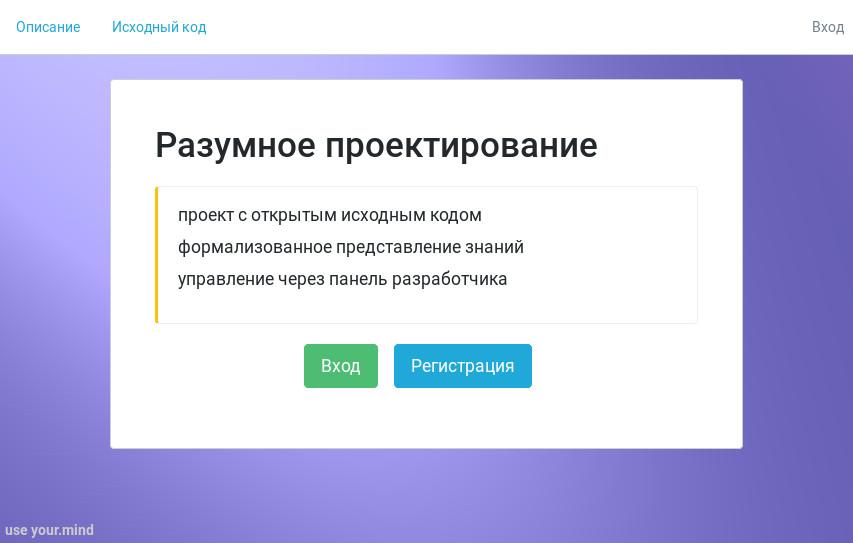 image https://store.turboconf.ru/Content/Files/F6894DAC8878EC95B5590D5217E338B0A830DBB9/useyourmind.jpg